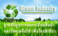 Green Industry.in.th